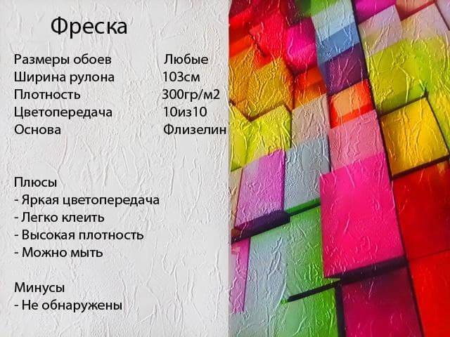 «Фреска» АКЦИЯ 775р/м2 вместо 1290р !