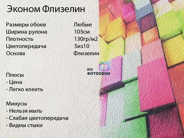 «Эконом Флизелин» АКЦИЯ 210р/м2 вместо 350р !