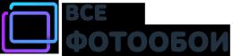 Фотообои на заказ — купить в интернет магазине Все Фотообои