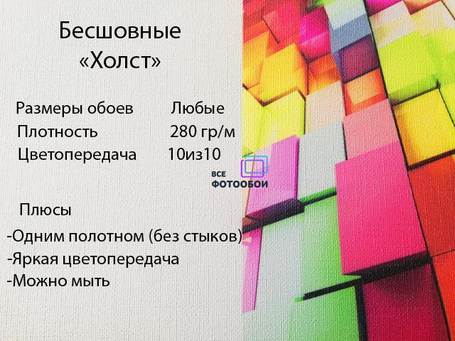 Бесшовные «Холст» АКЦИЯ 890р/м2 вместо 1490р!