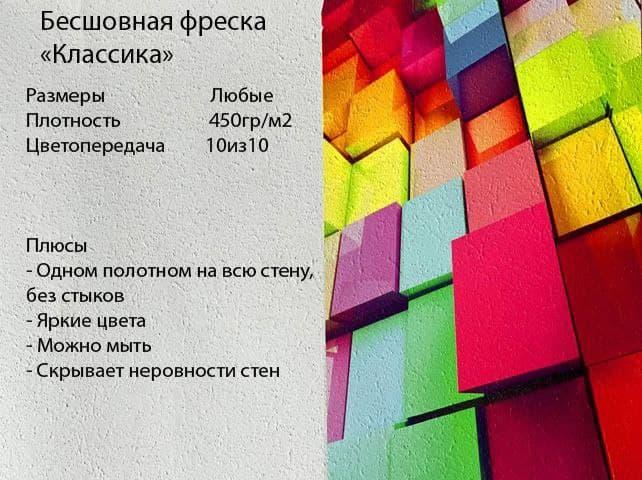 Бесшовная фреска «Классика» АКЦИЯ 2500р/м2 вместо 4200р!