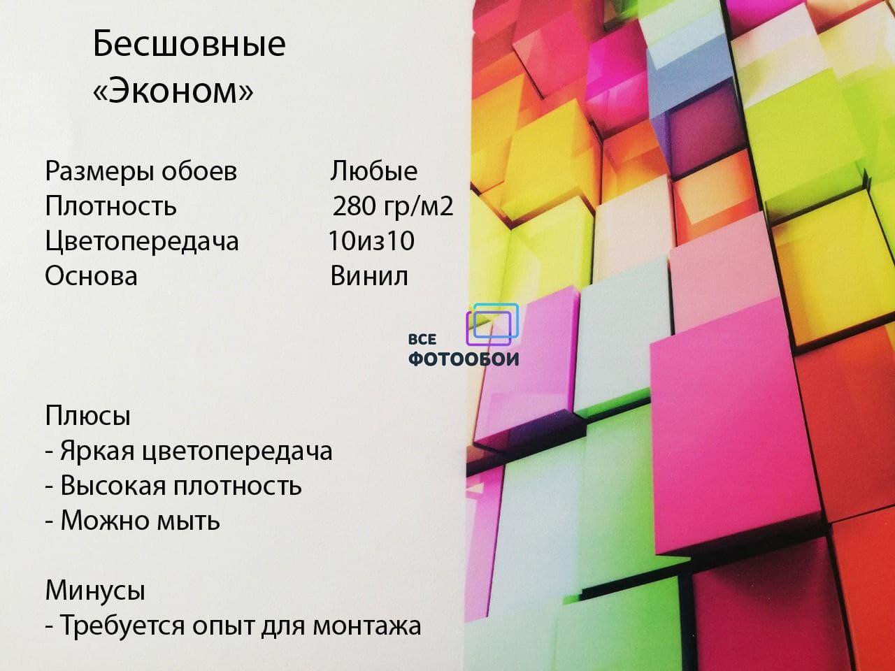 Бесшовные «Эконом» АКЦИЯ 690р/м2 вместо 1190р!