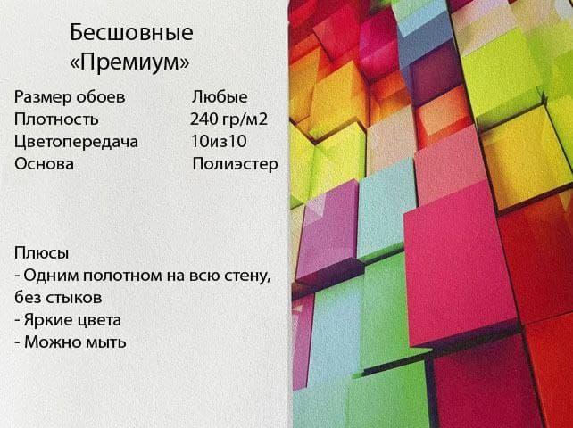 Бесшовные «Премиум» АКЦИЯ 1090р/м2 вместо 1790р!